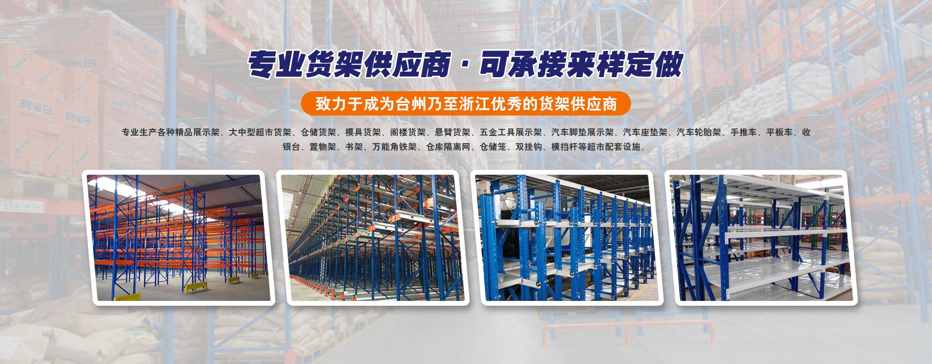 专业货架供应商 · 可承接来样定做