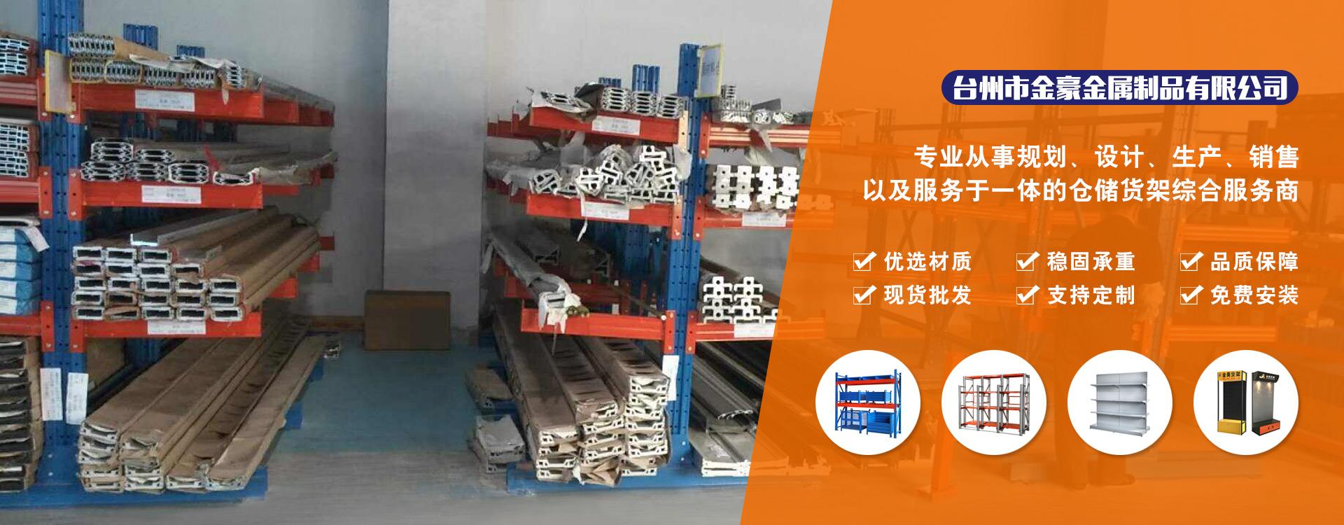 专业从事规划、设计、生产、销售以及服务于一体的仓储货架综合服务商