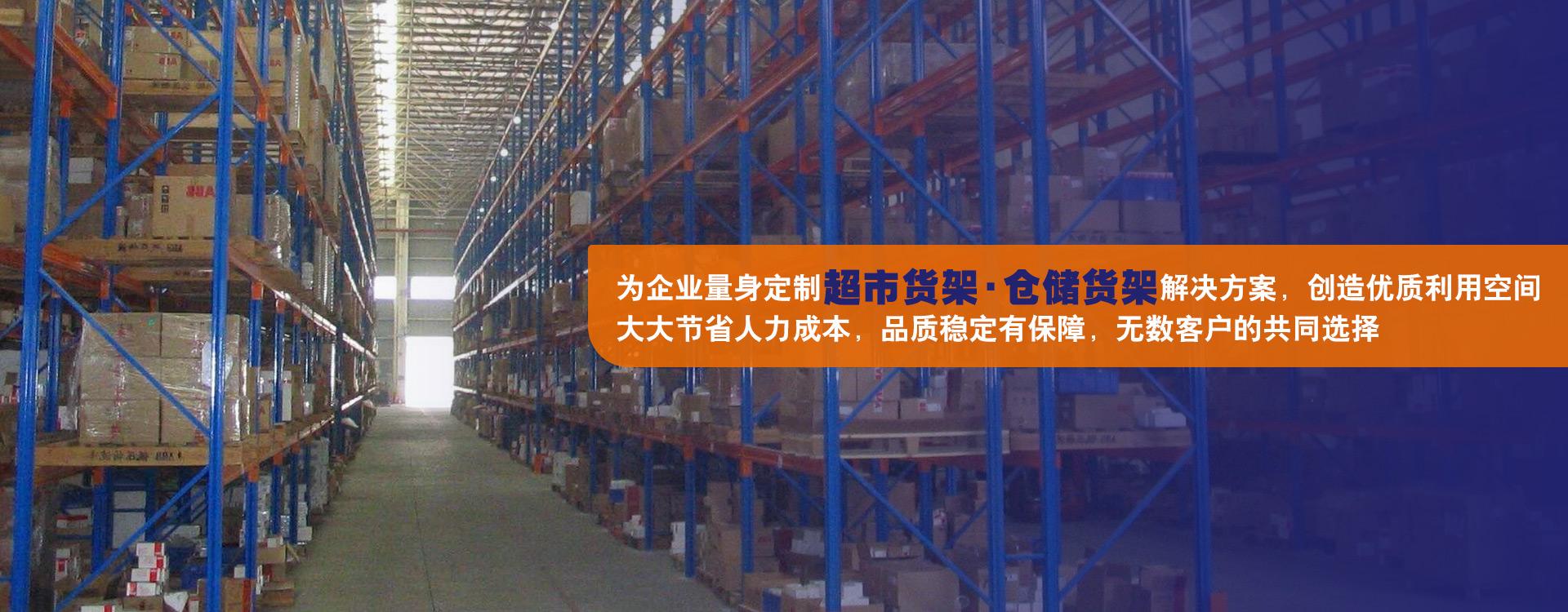 为各个行业广大客户的工厂、仓库及物流厂房提供存储系统的解决方案